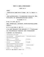 江苏省常熟市2021届高三上学期阶段性抽测一英语试题