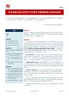 华为桌面云助力TVTC打造中东最具影响力的培训机构