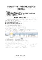 浙江省五校(杭州二中、学军中学、杭州高中等)2021届高三上学期联考技术试题含答案