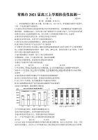 江苏省常熟市2021届高三上学期阶段性抽测一政治试题 Word版含答案