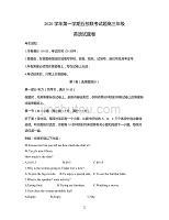 浙江省五校(杭州二中、学军中学、杭州高中等)2021届高三上学期联考英语试题含答案