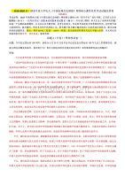 (2019-2020版)国家(开放大学电大《中国近现代史纲要》网络核心课终结性考试dafa及答案)