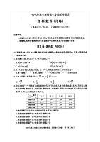 2020年新疆高三二模ǎ理科数学dafa(含答案和解析))