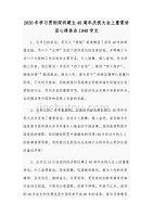 2020年学习贯彻深圳建立40周年庆祝大会上重要讲话心得体会1940字文
