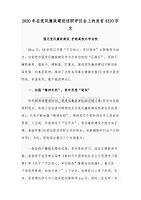 2020年在党风廉政建设述职评议会上的发言4320字文