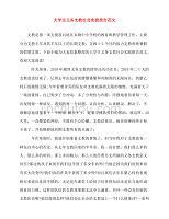 2020年大学生义务支教社会实践dafa范文