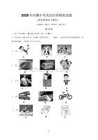 2020年西(藏中考英语仿真模拟试题(附答案和听力材料))