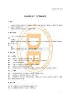 政务服务中心上门服务规范甘肃标准2020版