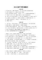 中考语文背诵篇目 教案