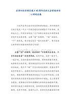 在深圳经济特区建立40周年庆祝大会重要讲话心得感悟体会观后感