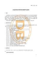 农业科学技术研究档案数字化规范甘肃标准2020版