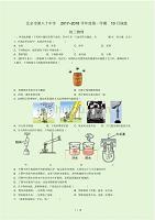 2017-2018学年北京(朝阳区北京市第八十dafa初三上学期物理10月月考试卷(word版无答案))
