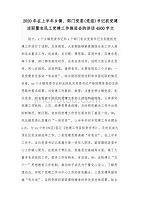 2020年在上半年乡镇、部门党委(党组)书记抓党建述职暨农民工党建工作推进会的讲话4500字文