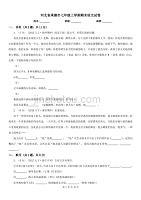 河北省承德市七年级上学期期末语文试卷已(新-修订)