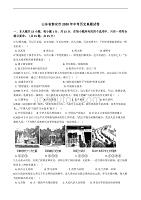 山东省泰安市2020年中考历史真题试卷精编解析版