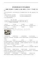 精编解析版贵州省黔西南2020年中考历史真题试卷