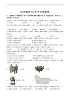 精编解析版四川省成都市2020年中考历史真题试卷