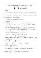 03届 普通高等学校招生全国统一考试数学试卷(理工类)及答案