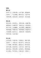 静心诀与清心诀静心决(2020年10月整理).pdf