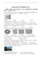 重庆市2020年中考历史真题试卷(B卷)精编解析版