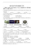 重庆市2020年中考历史真题试卷(A卷)精编解析版