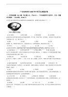 广东省深圳市2020年中考历史真题试卷精编解析版