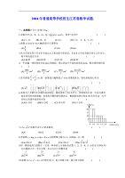 04普通高等学校招生全国统一考试江苏卷数学试题及答案