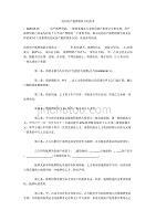 民间房产抵押借款dafa范本(可编辑)