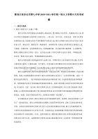 黑龙江省安达市第七中学2020-2021学年高一语文上学期9月月考试题【含答案】