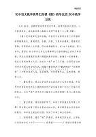 初中语文教学视导汇报课《猫》教学反思_初中教学反思