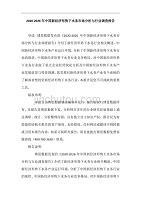 2020-2026年中国新经济形势下水务市场分析与行业调查报告【最新版】精品