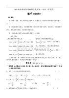 03届 普通高等学校招生全国统一考试数学试卷(文史类)及答案