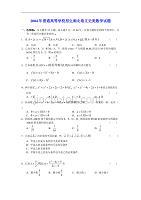 04普通高等学校招生全国统一考试湖北卷文科数学试题及答案