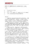 2019年中国MES市场深度评估与发展战略研究报告(定制版)目录精品