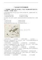 广东省2020年中考历史真题试卷精编解析版
