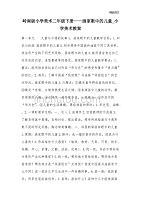岭南版小学美术二年级下册——画家眼中的儿童_小学美术教案