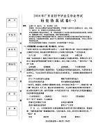 历史精华卷(1){精品级文档}