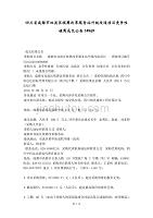 四川省成都市双流区殡葬改革服务站升级改造项目竞争性磋商成交公告14969精品
