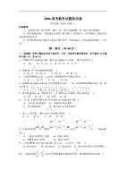 06普通高等学校招生全国统一考试 数学(陕西卷.文)含详解