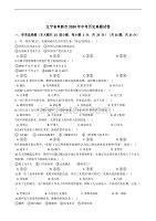辽宁省阜新市2020年中考历史真题试卷精编解析版