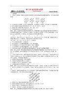 dafa化学大一轮dafa 第三讲 晶体结构与性质课后达标检测(选修3)