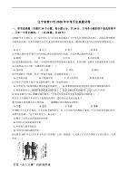 精编解析版辽宁省营口市2020年中考历史真题试卷