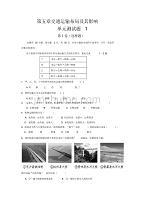 第五章交(通运输布局及其影响单元测试题1)