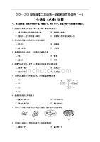 江苏省如皋市2020-2021学年高二上学期教学质量调研(一)生物dafa(必修)Word版含答案