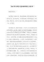 2020年大学生入党申请书范文1000字(可编辑)