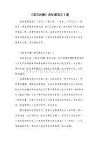 《堂吉诃德》读后感范文5篇(可编辑)