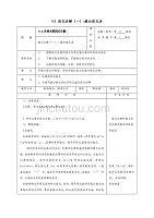 苏科初中数学七年级下册《9.5因式分解(一)》教案(11)