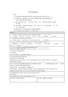 商务部-收费管理(上门、转帐、预付)工作分析问卷(修订-编写)新修订