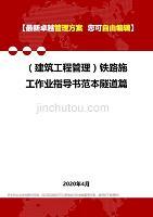 【建筑工程类】铁路施工作业指导书范本隧道篇