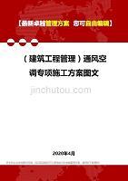 【建筑工程类】通风空调专项施工dafa图文